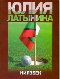 Латынина Ю.Л. - Ниязбек обложка книги
