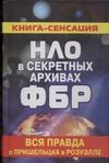 Герштейн М.Б. - НЛО в секретных архивах ФБР. Вся правда о пришельцах в Розуэлле обложка книги