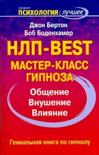 НЛП - BEST. Мастер-класс гипноза ( Бертон Джон  )