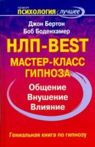 Бертон Джон - НЛП - BEST. Мастер-класс гипноза' обложка книги
