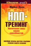 Холл М. - НЛП-тренинг. Увеличение силы ваших способностей обложка книги