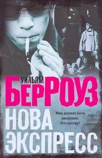 Берроуз У. - Нова Экспресс обложка книги