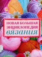 Кирьянова Ю.С. - Новая большая энциклопедия вязания' обложка книги