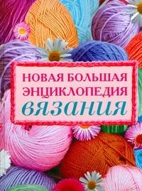 Новая большая энциклопедия вязания обложка книги