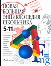 Позднякова А.А. - Новая большая энциклопедия школьника. 5-11 классы обложка книги