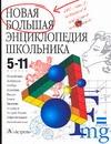 Новая большая энциклопедия школьника. 5-11 классы Позднякова А.А.