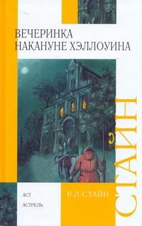 Новая девочка; Вечеринка накануне Хэллоуина обложка книги