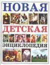 Яковлев Л.В. - Новая детская энциклопедия обложка книги