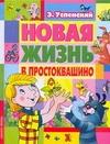 Успенский Э.Н. - Новая жизнь в Простоквашино обложка книги