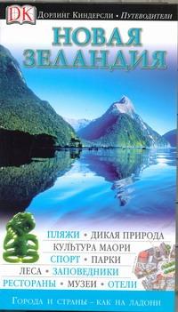 - Новая Зеландия обложка книги