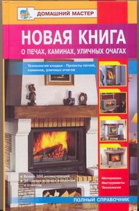 Рыженко В.И. - Новая книга о печах, каминах, уличных очагах обложка книги