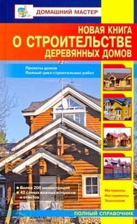 Рыженко В.И. - Новая книга о строительстве деревянных домов обложка книги