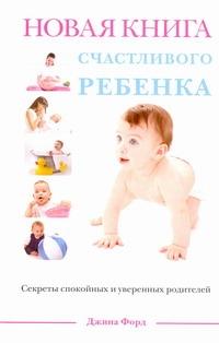 Форд Д. - Новая книга счастливого ребенка обложка книги