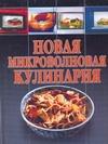 Волкова В.Н. - Новая микроволновая кулинария обложка книги