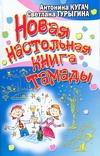 Новая настольная книга тамады Кугач А.Н.
