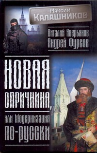 Новая опричнина, или Модернизация по-русски обложка книги