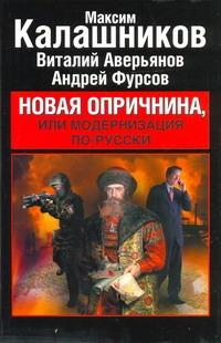 Новая опричнина, или Модернизация по-русски ( Калашников М.  )