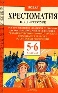 Новая хрестоматия по литературе. 5-6 классы обложка книги