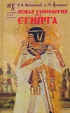 Фоменко А.Т. - Новая хронология Египта обложка книги