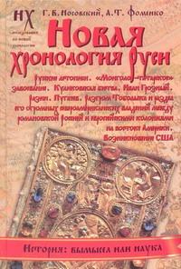 Носовский Г.В. - Новая хронология Руси обложка книги
