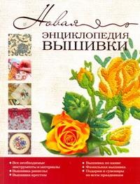 - Новая энциклопедия вышивки обложка книги