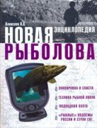 Алексеев В.А. - Новая энциклопедия рыболова' обложка книги