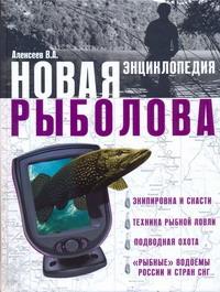 Алексеев В.А. - Новая энциклопедия рыболова обложка книги