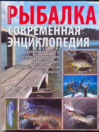 Новая энциклопедия рыболова.Рыбалка
