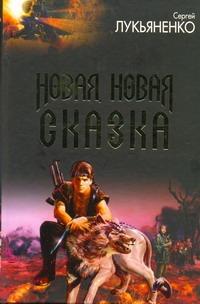 Новая, новая сказка Лукьяненко С. В.