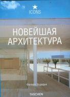 Ходидьо Ф. - Новейшая архитектура' обложка книги