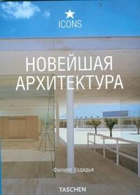 Ходидьо Ф. - Новейшая архитектура обложка книги