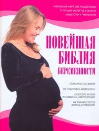 Динз Э. - Новейшая библия беременности обложка книги