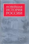 Шестаков В.А. - Новейшая история России обложка книги