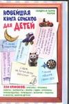 Чорон С. - Новейшая книга списков для детей обложка книги