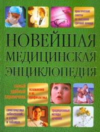 - Новейшая медицинская энциклопедия обложка книги