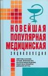 Орлова Любовь - Новейшая популярная медицинская энциклопедия обложка книги