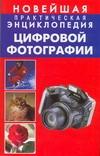 Милчев М.Н. - Новейшая практическая энциклопедия цифровой фотографии обложка книги