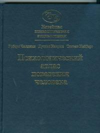 Чалдини Роберт - Новейшая психологическая энциклопедия.Законы и тайны поведения человека. обложка книги