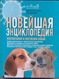 Новейшая энциклопедия воспитания и обучения собак