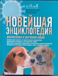 Новейшая энциклопедия воспитания и обучения собак Билакевиц Д.