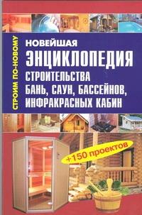 Новейшая энциклопедия строительства бань, саун, бассейнов, инфракрасных кабин обложка книги
