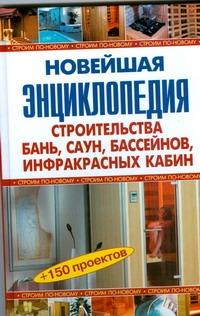 Новейшая энциклопедия строительства бань, саун, бассейнов, инфракрасных кабин Рыженко В.И.