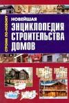 Рыженко В.И. - Новейшая энциклопедия строительства домов обложка книги