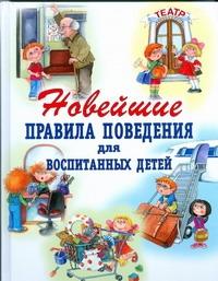 Новейшие правила поведения для воспитанных детей Шалаева Г.П.