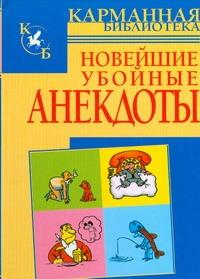 Новейшие убойные анекдоты Белов Н.В.