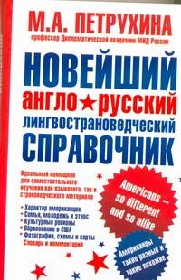Новейший англо-русский лингвострановедческий справочник обложка книги