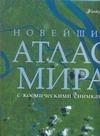 Мочински Р. - Новейший атлас мира с космическими снимками обложка книги