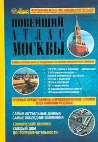 Новейший подробный атлас Москвы. Космические снимки. Каждый дом. Достопримечател Поздняк Г.В.