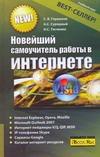 Глушаков С.В. - Новейший самоучитель работы в Интернете обложка книги
