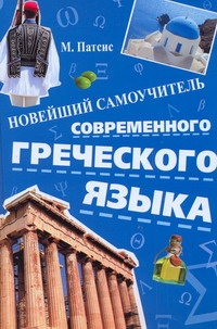 Патсис Михалис - Новейший самоучитель современного греческого языка обложка книги